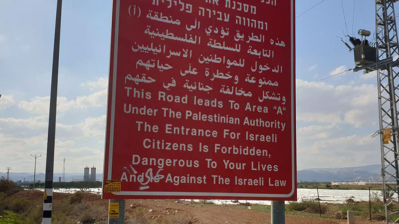 A sobering sign early on during my walk through the West Bank. I was treated with great kindness by the Palestinians, the Bedouin and the Israeli soldiers at the check points