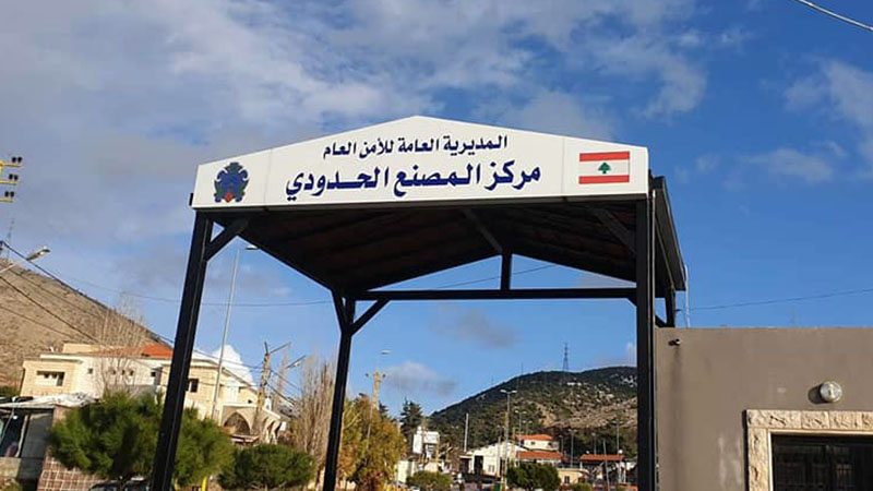 Syrian-Lebanese border point, with the two flags on display, at Masnaa